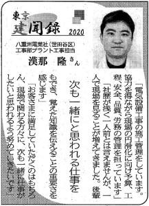 20190125【東京建聞録2020】八重洲電業社,次も一緒にと思われる仕事を